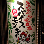 新宿スパイスモンキー -