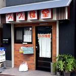ヴィヴィ食堂 - ヴィヴィ食堂 @上板橋