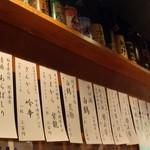 立ち飲み屋 磊磊 - お酒の種類が豊富ですね~