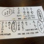 麺家 ジロー商店 - メニュー☆