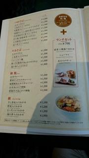 中国料理 桃李 - メニュー表