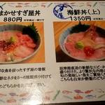 Sugiya - 海鮮丼メニュー
