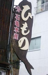 石亀水産 下田 name=