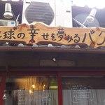 京の坦々麺と鉄板居酒屋 四条 竹 - 1月にお店を改装されて営業形態も店名も変更されたとの事