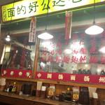 中国ラーメン揚州商人 - 内観写真: