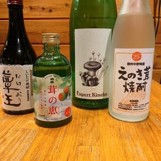 きのこのお酒はきのこの塩焼き、天ぷらを合わせて