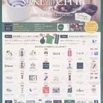 サルーン - SAKE AND THE CITY 新栄酒バル