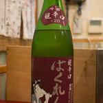 東家 - くどき上手 「ばくれん」 吟醸酒 超辛口 +20