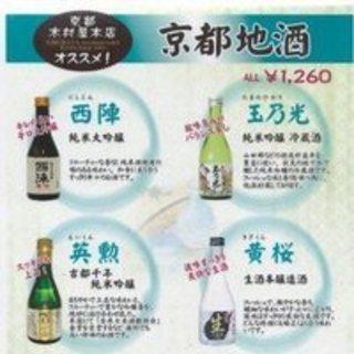 【厳選京都地酒メニュー】各種330mlで京都を飲み比べ◎