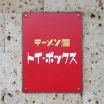 ラーメン屋 トイ・ボックス - ☆こちらの看板が目印です(^^ゞ☆