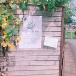 ミツバチガーデン カフェ - 入り口