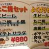 たこ焼き くれおーる 新京橋店