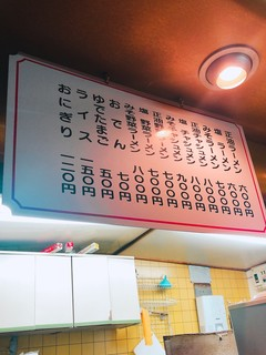 ラーメンの高橋 - MENU
