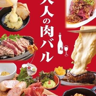 ☆★大人の肉バル★☆