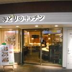 みどりのキッチン - 上野駅エキナカ、北側通路