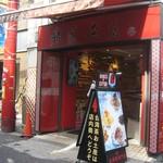 鼎雲茶倉 - 店舗外観