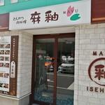 とんかつ 麻釉 - お店の外観