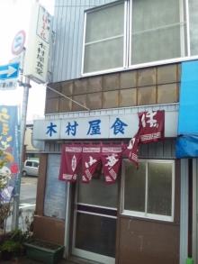木村屋食堂