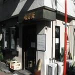 味芳斎 - 大門交差点の北西、芝神明商店街