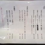 麺屋 じもと - メニュー 2012.01ver。
