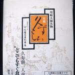 11533918 - 久寿餅