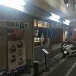 味の店 一番 -