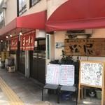 中華料理 松屋 -