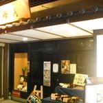 郷どり 燦鶏 - 府中駅の下、食舞台つづみの東の奥
