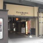 郷どり 燦鶏 - 府中駅のガード下