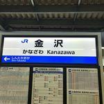 115340702 - 金沢駅