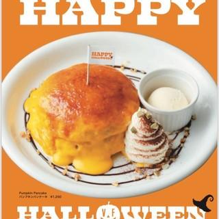 【9月、10月限定】今年も大人気のパンプキンパンケーキが登場