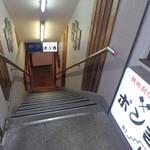 ポン吉 - 地階お店への階段