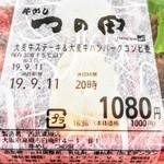 牛めし つの田 -
