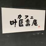 カフェ叶匠寿庵 -