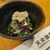 天史朗寿司 - 料理写真:お通し 小田原産 アジ刺し身