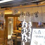 焼きあご塩らー麺 たかはし - 先日、とある用事で渋谷に行った時に「焼きあご塩らー麺 たかはし 渋谷店 」へ。