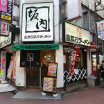 喜多方ラーメン 坂内 - 西武新宿駅から一本入ったところ。