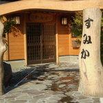 すみか - 内観写真:当宿の玄関