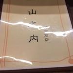 山之内 - メニュー表紙