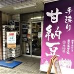 木村屋 谷口商店 - 外観