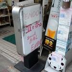 立ち飲み ENDO -