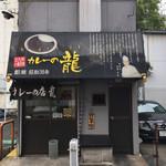 カレーの龍 - 北九州のカレー屋さんの中でも屈指の老舗