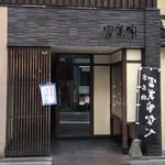 Fumiya - 外観