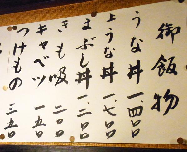川勢 - ご飯もの(最近値上げ)