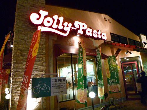 ジョリーパスタ 有野インター店