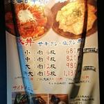 帯広炭火焼豚丼 豚吉 - メイン!