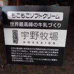 留萌夢cafe - 1日20リットルしか生産されない牛乳