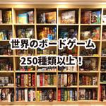 クレープス・ド・アンヌ - 世界のボードゲームが250種類以上!