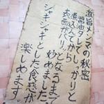 中華そば 我っ天 - メンマの説明