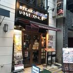 いきなり!ステーキ - お店の外観